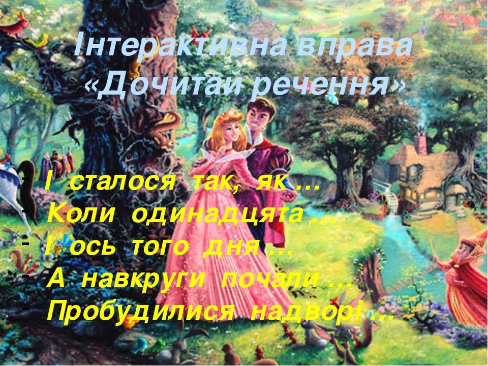 І сталося так, як … Коли одинадцята … І ось того дня … А навкруги почали … Пр...