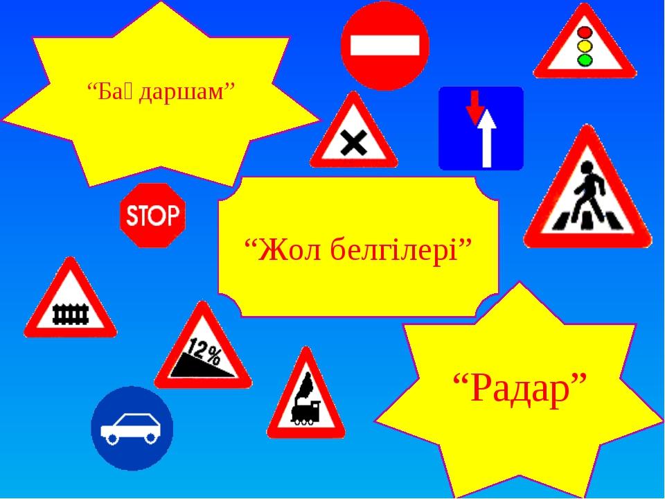 """""""Бағдаршам"""" """"Жол белгілері"""" """"Радар"""""""