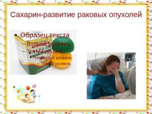 Сахарин-развитие раковых опухолей http://aida.ucoz.ru