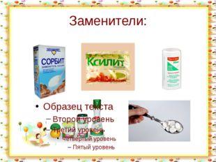 Заменители: http://aida.ucoz.ru