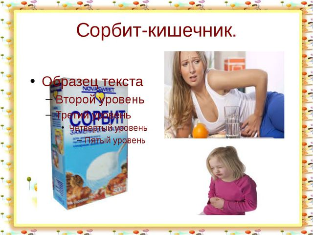 Сорбит-кишечник. http://aida.ucoz.ru