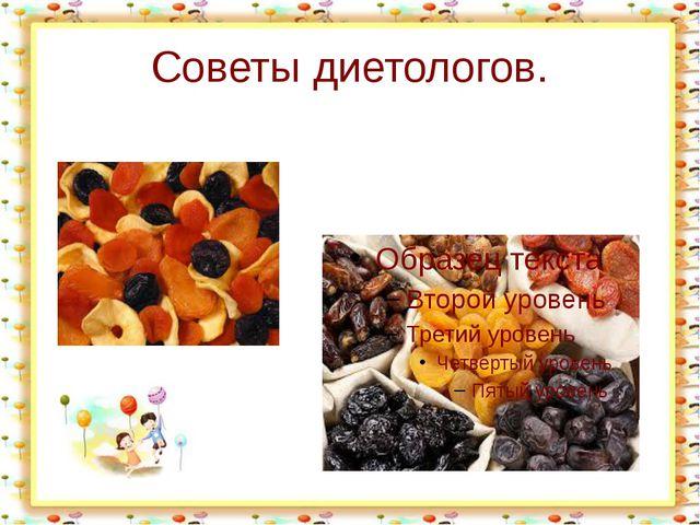 Советы диетологов. http://aida.ucoz.ru