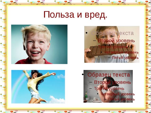 Польза и вред. http://aida.ucoz.ru