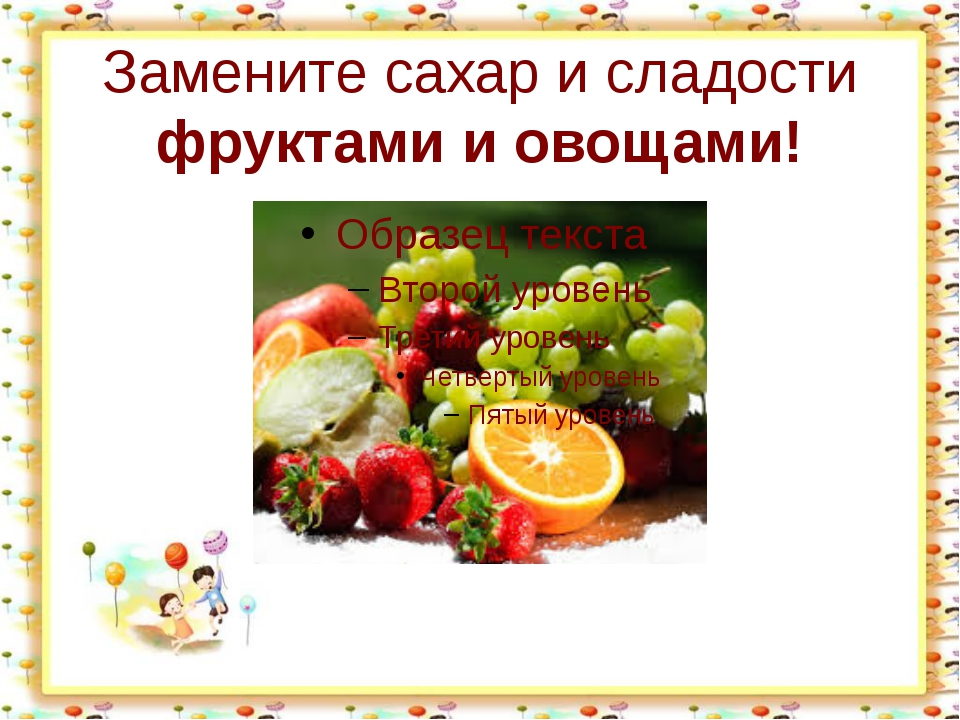 Замените сахар и сладости фруктами и овощами! http://aida.ucoz.ru