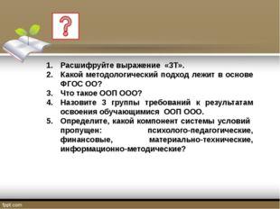 Проект решения информационного бюллетеня: Принять к сведению информацию по хо