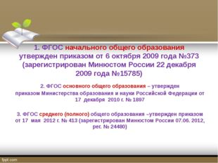 Изменение в требованиях к результатам Стандарт 2014. Стандарт II поколения.