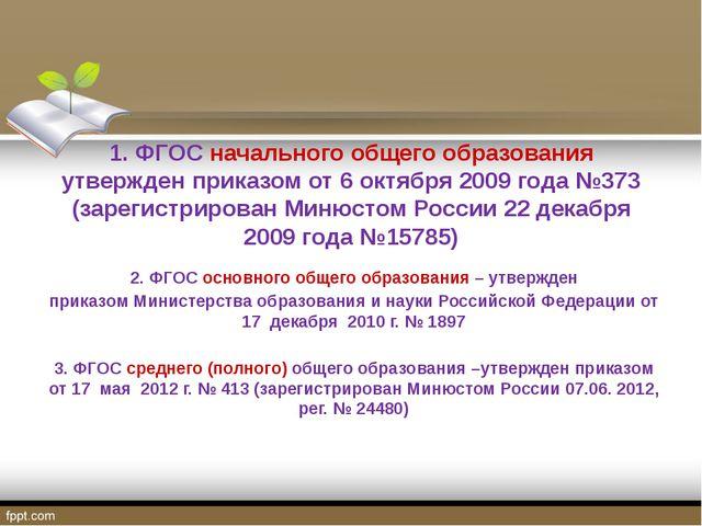Изменение в требованиях к результатам Стандарт 2014. Стандарт II поколения....