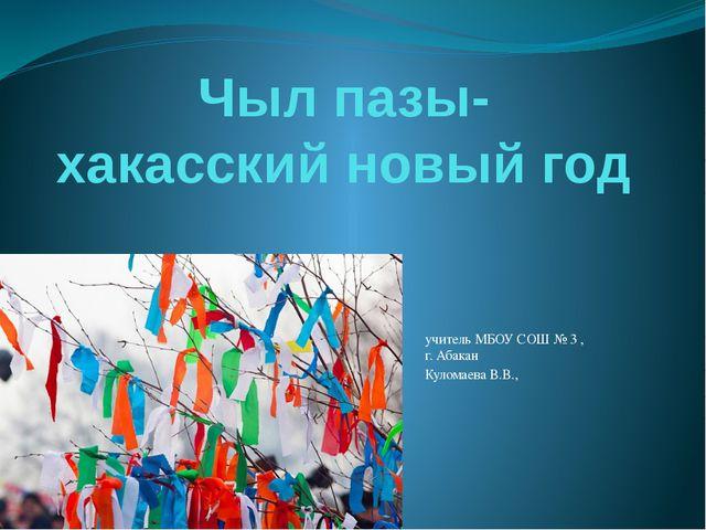 Чыл пазы- хакасский новый год учитель МБОУ СОШ № 3 , г. Абакан Куломаева В.В.,