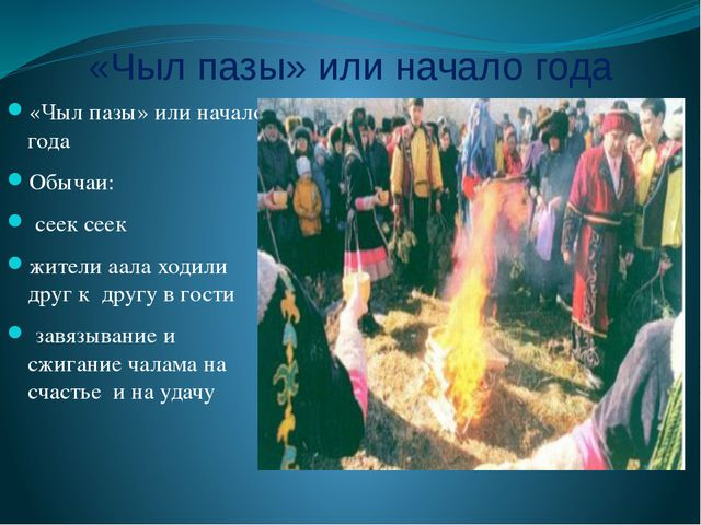 «Чыл пазы» или начало года «Чыл пазы» или начало года Обычаи: сеек сеек жител...