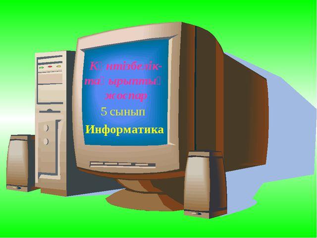 Күнтізбелік- тақырыптық жоспар 5 сынып Информатика