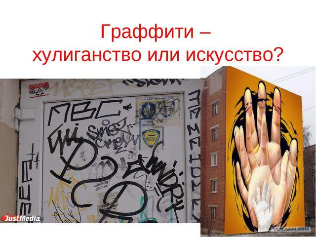 Граффити – хулиганство или искусство?