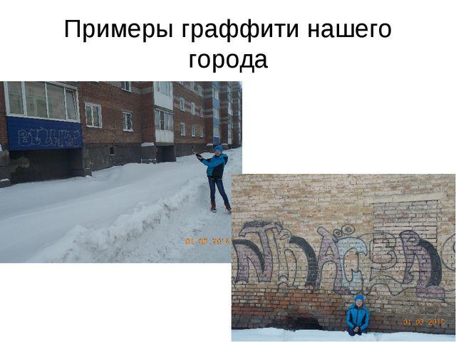 Примеры граффити нашего города