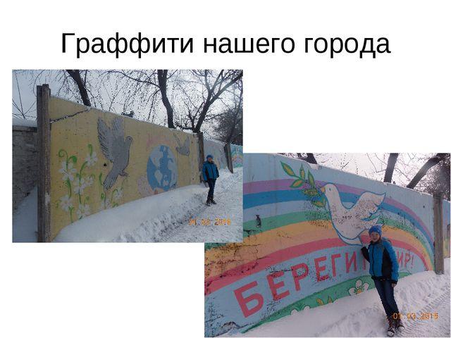 Граффити нашего города