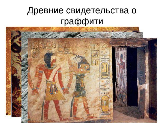 Древние свидетельства о граффити