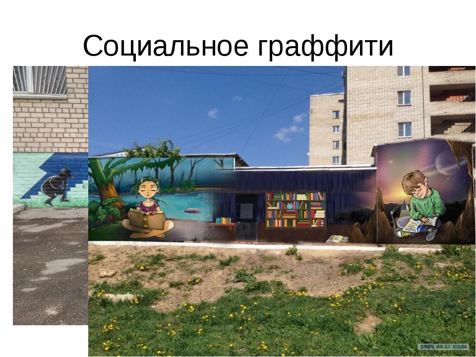 Социальное граффити