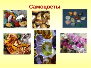 Самоцветы