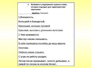 Выберите и подчеркните нужные слова, которые подходят для характеристики перс