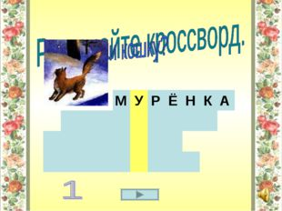 М У Р Ё Н К А