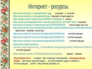http://www.bazhov.ru/fotogal/tuf11.jpg портрет с книгой http://www.bazhov.ru/