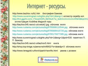 http://www.ruslania.com/pictures/big/9785170677085.jpg обложка книги http://w