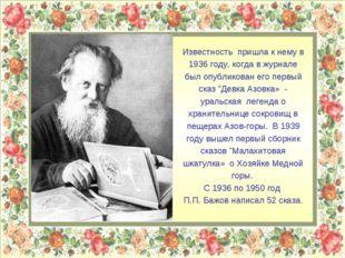 Известность пришла к нему в 1936 году, когда в журнале был опубликован его пе
