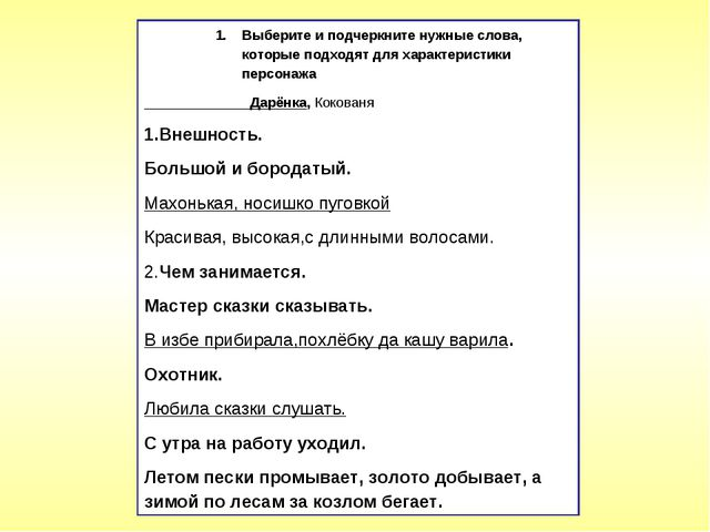 Выберите и подчеркните нужные слова, которые подходят для характеристики перс...