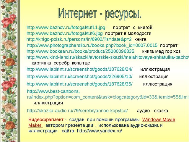http://www.bazhov.ru/fotogal/tuf11.jpg портрет с книгой http://www.bazhov.ru/...