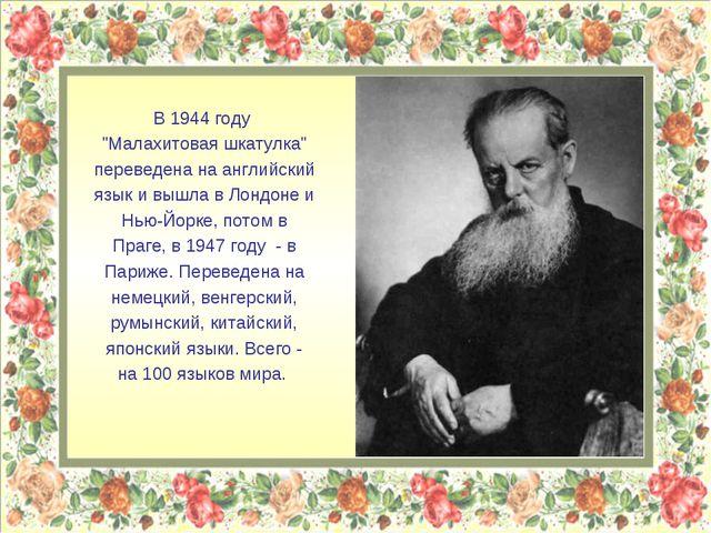 """В 1944 году """"Малахитовая шкатулка"""" переведена на английский язык и вышла в Ло..."""