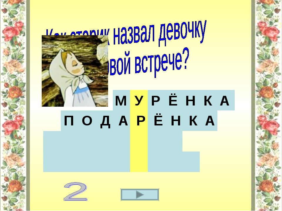 М У Р Ё Н К А П О Д А Р Ё Н К А