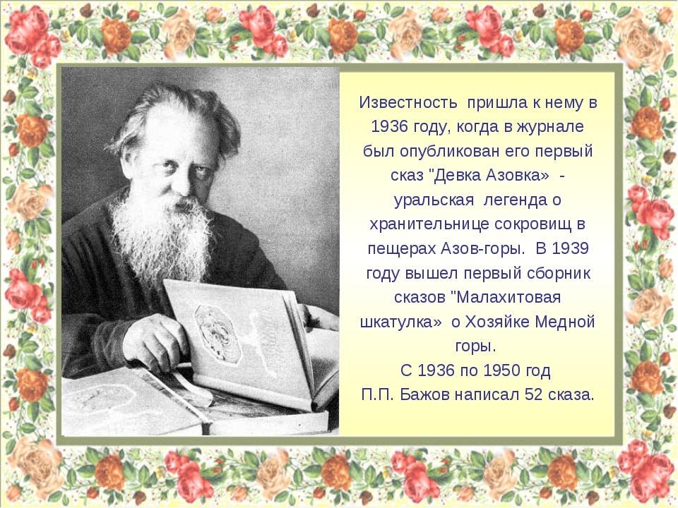 Известность пришла к нему в 1936 году, когда в журнале был опубликован его пе...