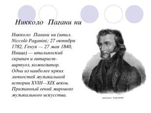 Никколо́ Пагани́ни Никколо́ Пагани́ни (итал. Niccolò Paganini; 27 октября 17