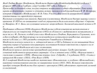 Якоб Людвиг Феликс Мендельсон, Мендельсон-Бартольди (Mendelssohn-Bartholdy) р