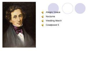 Allegro Vivace Nocturne Wedding March Симфония 5