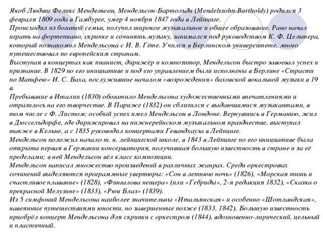 Якоб Людвиг Феликс Мендельсон, Мендельсон-Бартольди (Mendelssohn-Bartholdy) р...