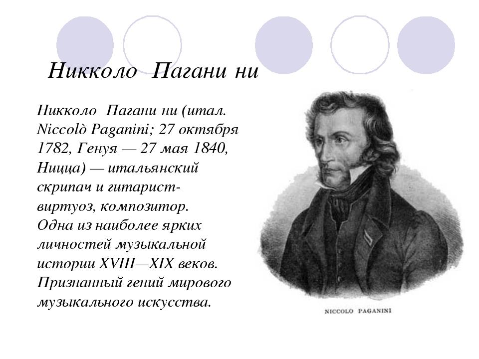 Никколо́ Пагани́ни Никколо́ Пагани́ни (итал. Niccolò Paganini; 27 октября 17...