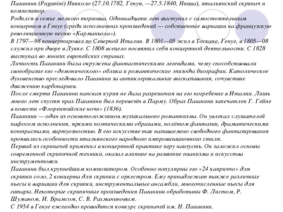 Паганини (Paganini) Никколо (27.10.1782, Генуя, —27.5.1840, Ницца), итальянск...