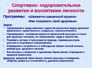 Спортивно- оздоровительное развитие и воспитание личности Программы: «Шахматн