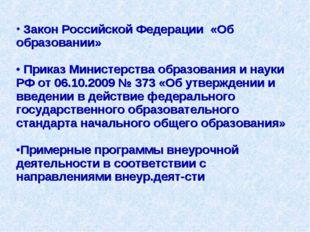 Закон Российской Федерации «Об образовании» Приказ Министерства образования