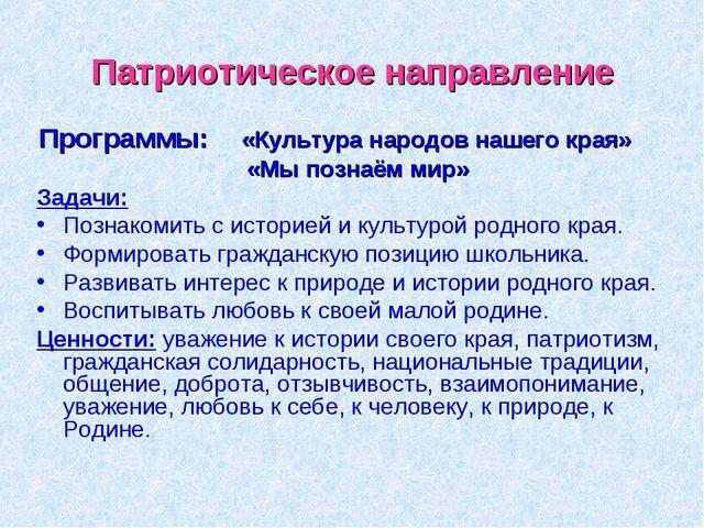 Патриотическое направление Программы: «Культура народов нашего края» «Мы позн...