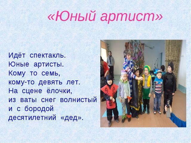 «Юный артист» Идёт спектакль. Юные артисты. Кому то семь, кому-то девя...