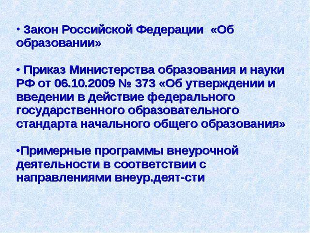 Закон Российской Федерации «Об образовании» Приказ Министерства образования...