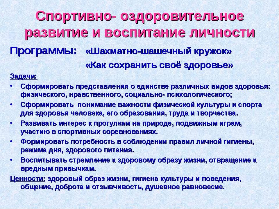 Спортивно- оздоровительное развитие и воспитание личности Программы: «Шахматн...