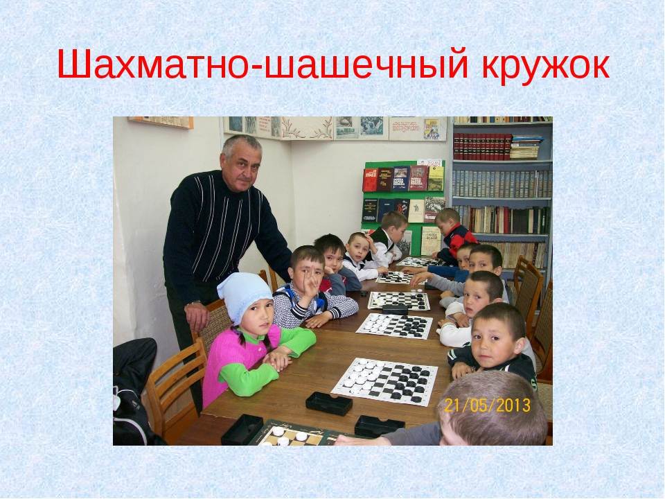 Шахматно-шашечный кружок