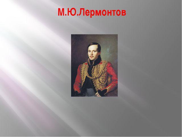 Тема урока : Стихотворение «Бородино» – поэтический памятник героического сра...
