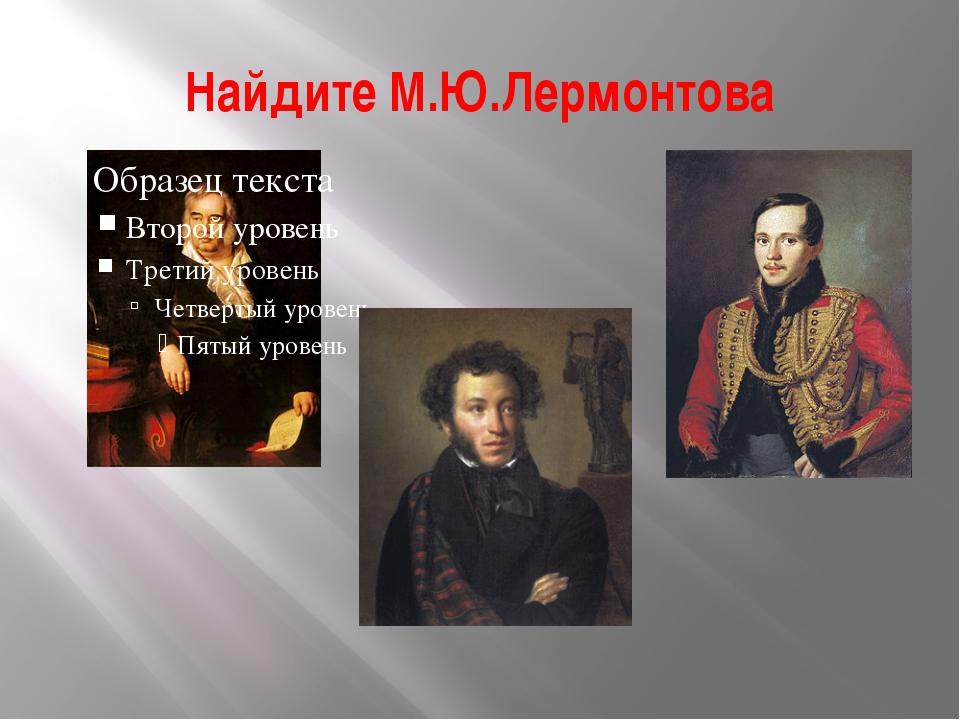 Найдите М.Ю.Лермонтова