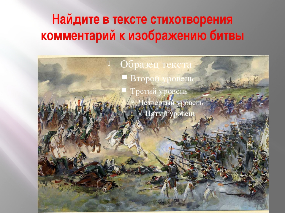Выберите олицетворения и сравнения Знамена как тени Носились знамена Тряслись...