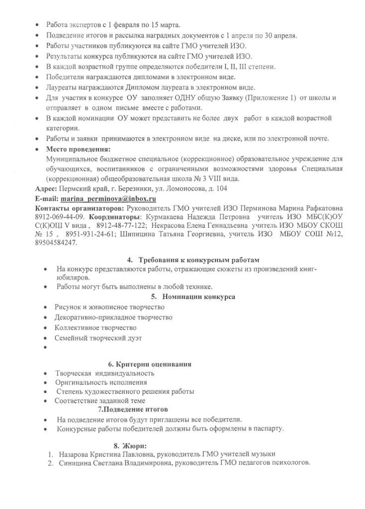 C:\Documents and Settings\Admin\Мои документы\Downloads\Конкурс 1.jpg