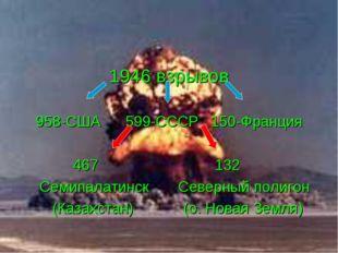 1946 взрывов 958-США 599-СССР 150-Франция 467 132 Семипалатинск Северный поли