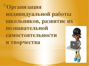 Организация индивидуальной работы школьников, развитие их познавательной само