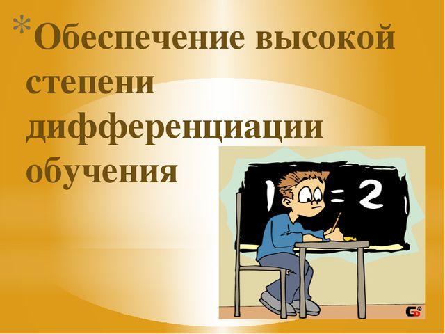 Обеспечение высокой степени дифференциации обучения